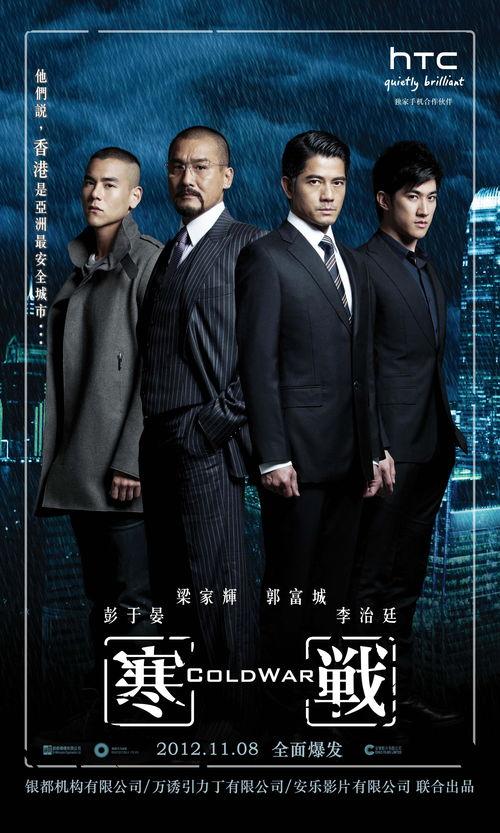 寒战2012年郭富城,梁家辉主演电影搜狗百科