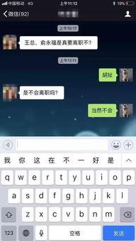 阿里王帅否认俞永福离职传闻胡扯
