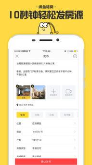 闲鱼租房(想问下大家有没有好用的,没有那么多中介的租房app)