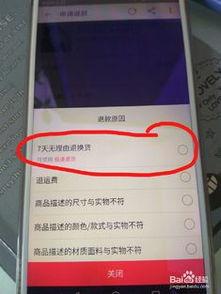 淘宝网购物退货流程(手机淘宝怎么退货退款流程示意图)