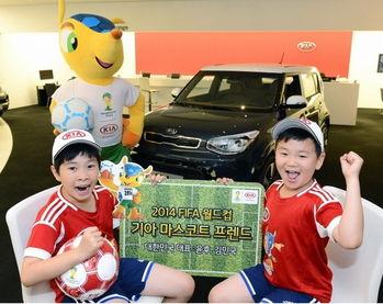 韩版 爸爸去哪儿 金民国尹厚当选世界杯 起亚吉祥物之友 2