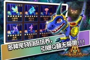 魔天战记游戏下载 魔天战记手游下载v5.4.12 安卓版 2265手游网
