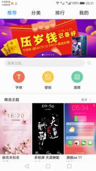如何将华为手机Mate9桌面主题图标还原为原各app原图标