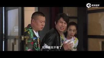 视频:电影《欢乐喜剧人》曝先导预告定档大年初一