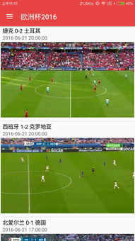 天下足球app下载天下足球安卓版v1.2.0