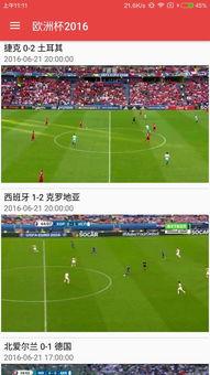 天下足球appv1.0.4安卓版