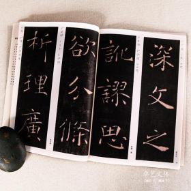 圣教序字帖清晰版(王羲之圣教序原版)_1876人推荐