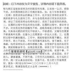 财政局综合科个人述职报告