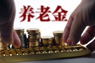 京沪粤湘等地发布上调养老金政策