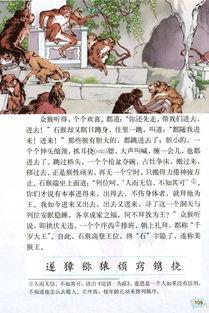 《猴王出世》好词好句