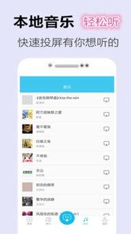能投屏的免费影视app(可以投屏的免费影视软件)