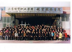 北京经贸学院有哪些专业