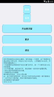 qq动态头像制作器下载 DIY动态头像制作软件安卓版 1.1 极光下载站
