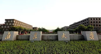 南京大学硕士研究生的招生目录哪里寻找?