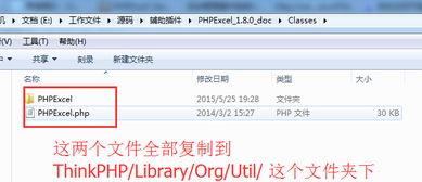 ThinkPHP3.2.3整合PHPExcel
