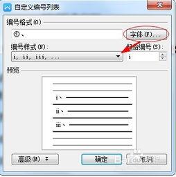 word怎么添加编号