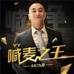 主播 MC九局 推新单曲 力图突破传统喊麦曲风