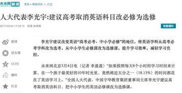 人大代表建议高考取消英语,网友意见一边倒,俞敏洪忍不住了