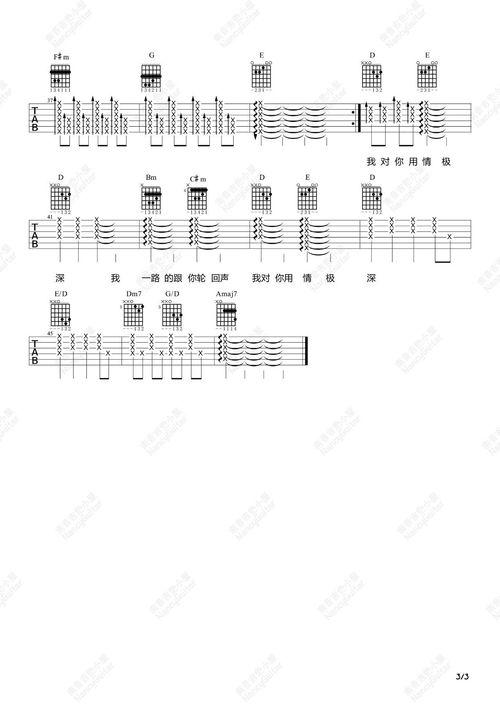 醉赤壁吉他谱指弹6