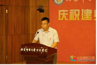 北京邮电大学世纪学院党委召开庆祝建党96周年暨 七.一 表彰大会