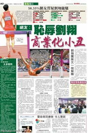 香港商报这是耻辱刘翔商业化小丑