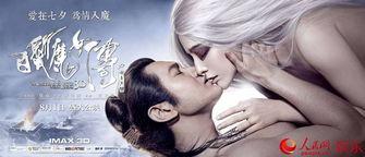 经典爱情重新演绎 白发魔女传 大胆呈现