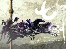 《七剑》海报