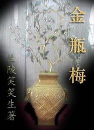 金瓶梅 这部旷世奇书的作者 兰陵笑笑生 到底是谁