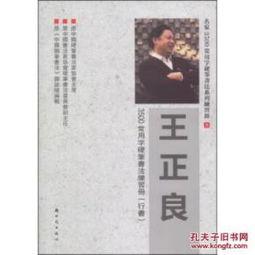 王正良(丁申阳书法多少钱一尺)_1603人推荐