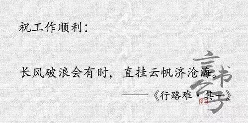 古诗词中新年祝福语