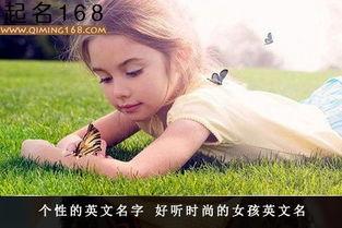 好听时尚的女孩英文名 带中文解释