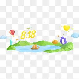 """18是什么节日(818是什么日子?)"""""""