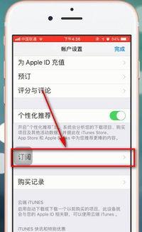 苹果手机取消订阅在哪,苹果账户设置取消订阅第2张-我爱代挂网