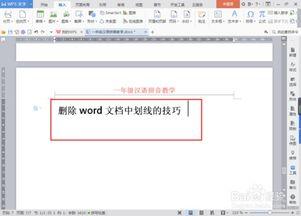 word文档里怎么上划线