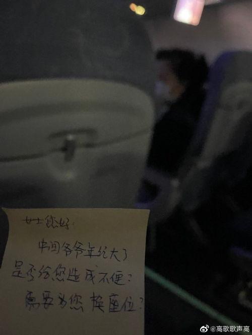 女乘客发文感谢国航空姐的小纸条