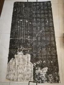 峄山刻石(泰山刻石)_1876人推荐