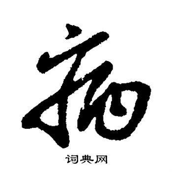 柳公权书法作品欣赏(柳公权的书法)