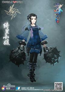 穿越仙剑六 仙剑奇侠传6其他角色介绍 绮丽小媛