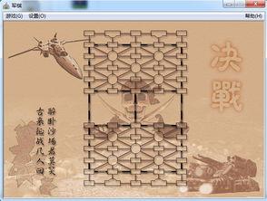 陆战棋单机版下载 陆战棋游戏 军棋 下载v1.0 免安装版 当易网