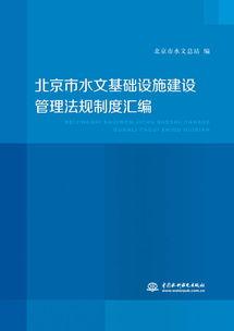 重庆市基础设施建设法律法规