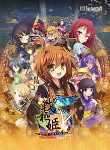 战极姬5 明年3月发售 将收录最新剧情