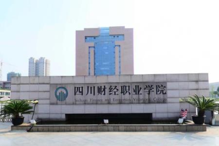 四川财经职业学校有哪些专升本的专业