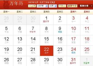 请高人算命:1987年8月30日(农历),晚上出生的是什么命呢(我1987年8月