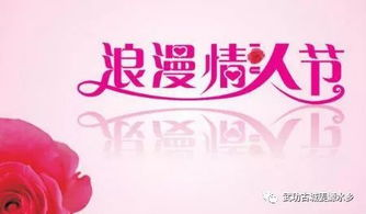 情人节在日本
