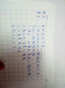 那个同学真特别600字