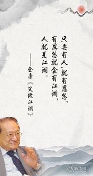江湖名言经典