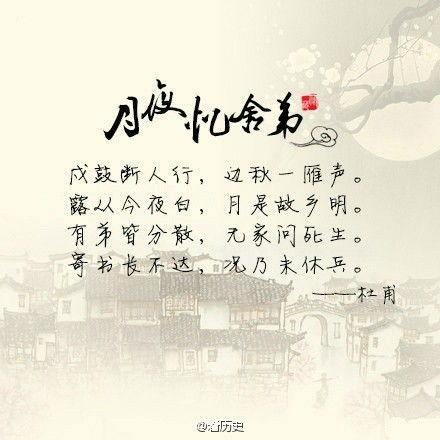 春節的詩詞名句大全