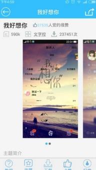 QQ主题管家v6.3.2下载