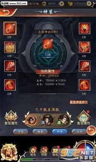 仙魔神域神装系统玩法一览
