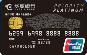 华夏信用卡积分兑换(华夏银行信用卡30万积分可以兑换多少国航里程)